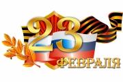ПОЗДРАВЛЯЕМ СПОРТСМЕНОВ И ТРЕНЕРОВ С 23 ФЕВРАЛЯ